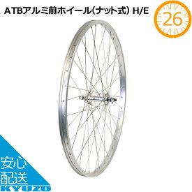 大阪ギヤ製作所 FW-ATB-NTATBアルミ前ホイール(ナット式) 自転車用ホイール H/E 26インチ 完組ホイール 完組リム アルミハブ 3アルミリム ステンレススポーク 英式バルブ 米式バルブ 自転車の九蔵