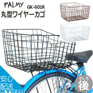 PALMY パルミー GK-601Rオシャレ丸型後ワイヤーカゴ 自転車のかご 自転車カゴ 後かご リアバスケット 籠 篭 シルバー ブラック ブラウン自転車の九蔵
