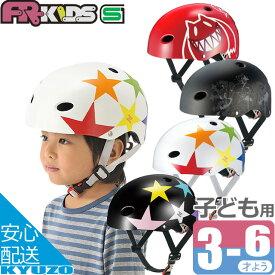 OGK KABUTO FR・キッズヘルメット FR-KIDS 子供用ヘルメット チャイルドヘルメット 安全 セーフティ 子供乗せ(チャイルドシート)の後ろや幼児用自転車に くまもん 安心のSG製品 自転車の九蔵