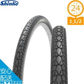 シンコー DEMING JETDAIii NEUE SR-154 タイヤ 24*1 1/2 24インチ自転車 自転車の九蔵