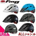 【楽天スーパーSALE】 自転車 ヘルメット FM-8 FM8 OGK KABUTO オージーケー・カブト サイクルヘルメットクロスバイク…