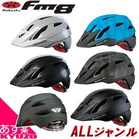 自転車 ヘルメット FM-8 FM8 OGK KABUTO オージーケー・カブト サイクルヘルメットクロスバイクやMTBに 通勤 通学 大人用サイクルヘルメット ブラック/ホワイト/ブルー/グリーン じてんしゃの安心通販 自転車の九蔵 あす楽