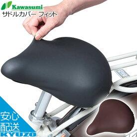 【メール便送料無料】 kawasumi カワスミ KW-228 サドルカバー フィット サイクルカバー 自転車の九蔵