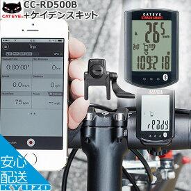 CATEYE キャットアイ サイクロンコンピュータ CC-RD500B SPD/CDC STRADA SMART スピード+ケイデンスキット サイクルメーター ロードバイクやクロスバイクにも サイクルコンピューター 自転車の九蔵