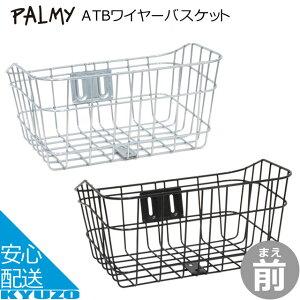 PALMY パルミー ATB-WATBワイヤーバスケット 自転車のかご 自転車カゴ 前かご フロントバスケット 籠 篭 シルバー ブラック自転車の九蔵