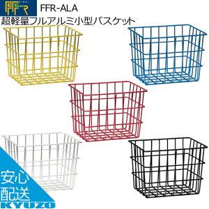FF-R FFR-ALA 超軽量フルアルミ小型バスケット 自転車 カゴ 籠 自転車の九蔵