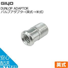 7,700円以上で送料無料 GIYO DUNLOP ADAPTORバルブアダプター(英式→米式) シルバー 自転車の九蔵