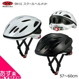 OGK KABUTO SN-11 スクールヘルメット 通学や 通勤に スポーツタイプの自転車に最適 チャリ通 安全 セーフティー クロスバイクやロードバイクに 自転車通学 ちゃり通 自転車の九蔵