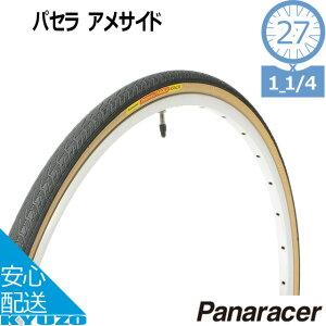 パナソニック ポリテクノロジー Panaracer パナレーサー 8W27-41A18パセラ WO27*1 1/4 アメサイド(8W27-41A18) 自転車タイヤ 27インチ シティサイクル用 クロスバイク用 27×1 1/4 自転車の九蔵