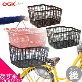 OGK技研 RB-052 大容量うしろ用バスケット 自転車 籠 カゴ かご フロント用 後かご リアバスケット 自転車の九蔵