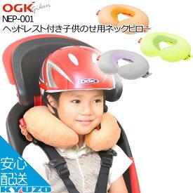 OGK技研 ヘッドレスト付き子供のせ用ネックピロー NEP-001 子供乗せオプション 自転車 クッション 自転車の九蔵