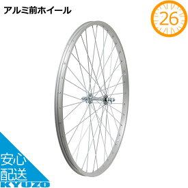 自転車 完組リム 完組ホイール 26インチ大阪ギヤ製作所 FW-26AL アルミ前ホイール(フロントリム) まるごと交換!便利な完組みリム シティサイクルやママチャリに最適! 自転車の九蔵