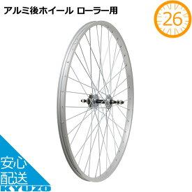 自転車 完組リム 完組ホイール 26インチ大阪ギヤ製作所 RW-26AL-R アルミ後ホイール ローラーブレーキ用 まるごと交換!便利な完組みリム シティサイクルやママチャリに最適! 自転車の九蔵