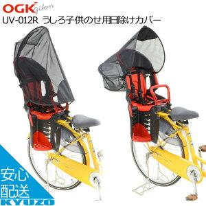OGK技研 うしろ子供のせ用日除けカバー UV-012R 子供乗せオプション 自転車 チャイルドシート サンシェード 自転車の九蔵