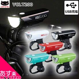 CATEYE HL-EL151RC VOLT200 LEDライト ヘッドライト 前照灯 脅威のMAX200ルーメン! 自転車 ライト クロスバイク用 ロードバイク用 マウンテンバイク用 自転車の九蔵 あす楽