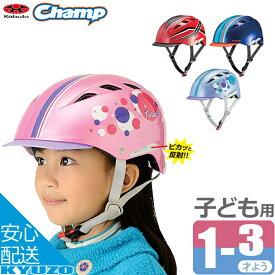 OGK KABUTO オージーケーカブト Champチャンプ 子供用ヘルメット ギャラクシーレッド キッズヘルメット バイザー付き SG規格 自転車の九蔵