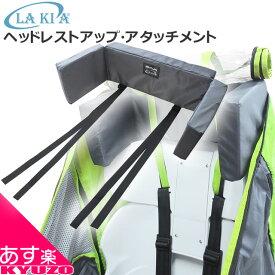 7,700円以上で送料無料 LAKIA (ラキア) CYAT-GY ヘッドレストアップ・アタッチメント チャイルドシートカバーのヘッドレストの高さを変更可能 OGK等各社対応可能 自転車の九蔵 あす楽