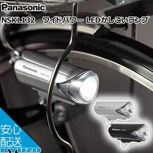 Panasonic パナソニック NSKL132-S NSKL132-B ワイドパワー LEDかしこいランプ 自転車用ライト シティサイクル等に 振動と明るさをセンサーで自動キャッチ 自転車の九蔵