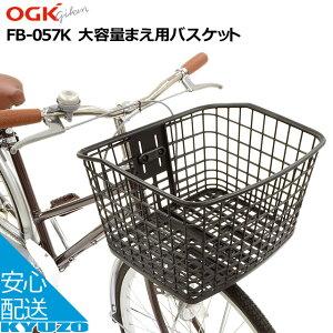 OGK技研 FB-057K 大容量まえ用バスケット 自転車 籠 カゴ かご フロント用 前かご フロントバスケット 自転車の九蔵