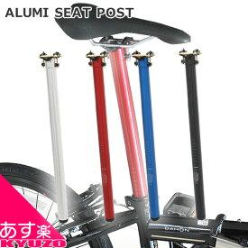 FF-R ALUMI SEAT POST 339 シートポスト 自転車用 小径車に最適な550mmのロングサイズ DAHON ダホン TURN ターン 折りたたみ自転車に アルミニウム 自転車の九蔵