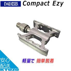 送料無料 MKS 三ヶ島製作所 Compact Ezy 自転車 ペダル 左右ペア Ezyシステム 簡単脱着 自転車の九蔵