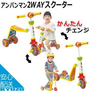 JoyPalette ジョイパレット かんたんチェンジ 2WAYスクーター それいけ! アンパンマン キックボード キックスクーター 足けりバイク ランニングバイク 自転車の九蔵