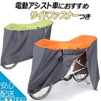 KawasumiカワスミKW-388サイクルカバーファスナー付き(前後バスケット付き対応)自転車カバーチャイルドシート付対応電動自転車にお勧めじてんしゃの安心通販自転車の九蔵