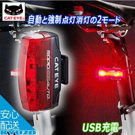 CATEYE キャットアイ TL-AU620-R RAPID micro AUTO ラピッドマイクロオート テールライト テールランプ バックランプ 後用 自転車の九蔵