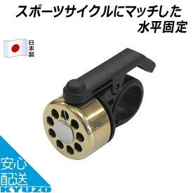 東京ベル TB-552TTECHNO BELL ゴールド ベル 鈴 自転車の九蔵