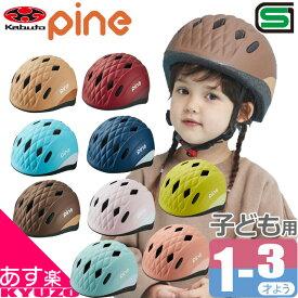 【楽天スーパーSALE】 OGK KABUTO PINE パイン ヘルメット 幼児用 キッズヘルメット 子供用 通園 通学 自転車の九蔵