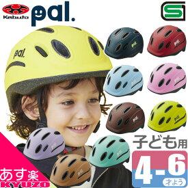 OGK KABUTO PAL パル ヘルメット 幼児用 キッズヘルメット 子供用ヘルメット 通園 通学 自転車の九蔵 あす楽 父の日 ギフト プレゼント