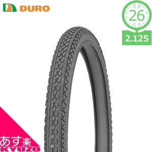 DURO デューロ HF-133 Heavy Duty ブラック 26×2.125 シティサイクル 交換 タイヤ 26インチ 自転車の九蔵 あす楽