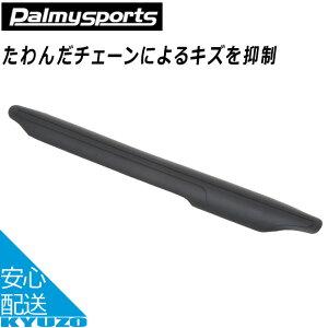 【メール便送料無料】 Palmy Sports パルミースポーツ PS-CC01 チェーンステーガード チェーンガード 自転車の九蔵
