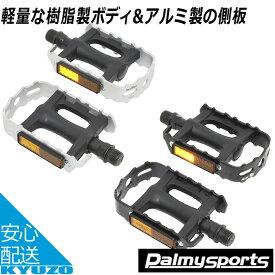 Palmy Sports パルミースポーツ M141DU ケージペダル 自転車用 ペダル 自転車の九蔵