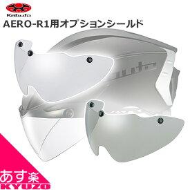 OGK KABUTO ヘルメット ARS-3AERO-R1用 オプションシールド ノーマルカラー 自転車の九蔵 あす楽