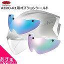 【楽天スーパーSALE】 OGK KABUTO ヘルメット ARS-3AERO-R1用 オプションシールド ミラーカラー 自転車の九蔵 あす楽