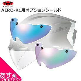 OGK KABUTO ヘルメット ARS-3AERO-R1用 オプションシールド ミラーカラー 自転車の九蔵 あす楽