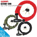 GORIN G226W-1200 ウェーブキージョイントワイヤーロック 自転車 鍵 カギ ロック 自転車の九蔵