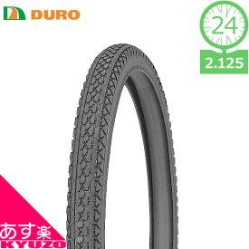 DURO HF-133 Heavy Duty ブラック 24×2.125 自転車 タイヤ 24インチ 自転車の九蔵