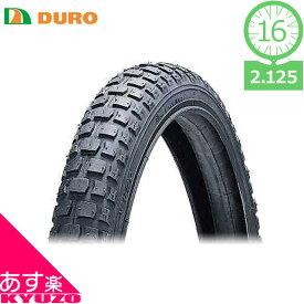 DURO HF-143 BEAT ブラック 16×2.125 自転車 タイヤ 16インチ 自転車の九蔵
