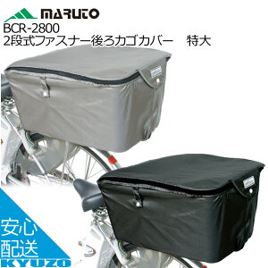 MARUTO 大久保製作所 BCR-2800 2段式ファスナー後ろカゴカバー 特大 バスケットカバー リアバスケット リアかご 自転車カバー サイクルカバー 自転車の九蔵