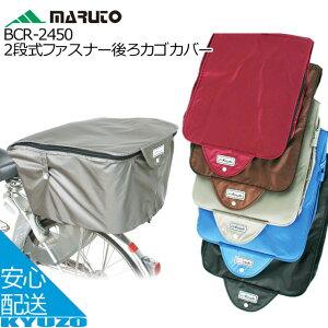 MARUTO 大久保製作所 BCR-2450 2段式ファスナー後ろカゴカバー バスケットカバー リアバスケット リアかご 自転車カバー 自転車の九蔵