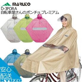 MARUTO 大久保製作所 D-3PORA 自転車屋さんの ポンチョ プレミアム レイングッズ レイングッズ 雨具 レインウエア 自転車の九蔵