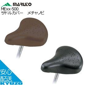 【メール便送料無料】 MARUTO 大久保製作所 MEBR-500 サドルカバー メチャノビ サイクルカバー 自転車の九蔵