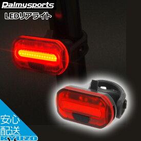 Palmy Sports パルミースポーツ PS-6068R LEDリアライト ライト 自転車ライト リアライト 後 テールライト 自転車の九蔵