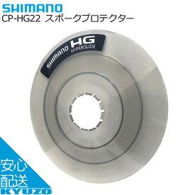 【メール便送料無料】 SHIMANO シマノ CP-HG22 スポークプロテクター スモーク 自転車の九蔵