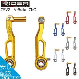 RIDEA リディア CSV2V-Brake CNC ブレーキ 自転車パーツ 7,700円以上で送料無料 自転車の九蔵