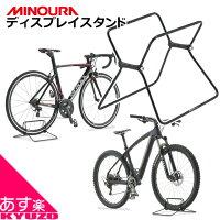 MINOURAディスプレイスタンドDSX-1自転車スタンド室内おしゃれ簡単700C26インチサイクルスタンドクロスバイクロードバイクマウンテンバイクミノウラ箕浦自転車の九蔵7,700円以上で送料無料