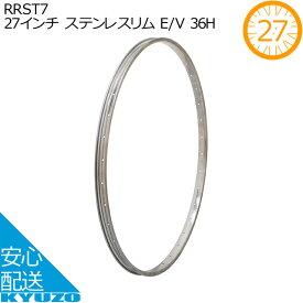 TAJIMA 27インチ ステンレスリム E/V 36H RRST7 ステンレス(27*1 3/8 W/O) リム 7,700円以上で送料無料 自転車の九蔵