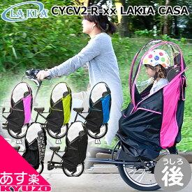 送料無料 自転車幼児座席専用風防レインカバー後用 LAKIA CASA ラキア カーサ CYCV2-R後ろ用 うしろ用 子ども乗せ レインカバー チャイルドシートカバー 子供乗せカバー こどものせ カバー 防風 自転車の九蔵 あす楽